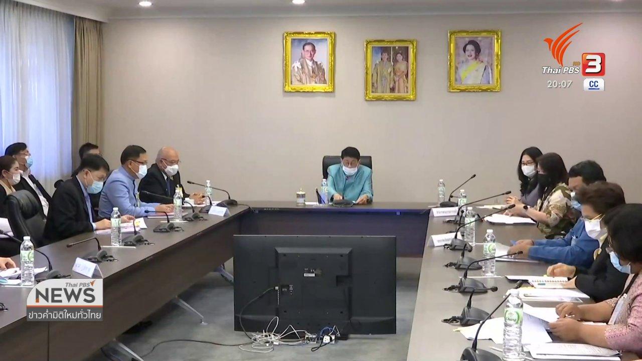ข่าวค่ำ มิติใหม่ทั่วไทย - ปลดล็อกปัญหาเบี้ยยังชีพผู้สูงอายุ