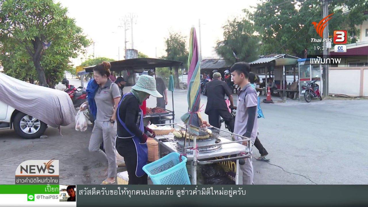 ข่าวค่ำ มิติใหม่ทั่วไทย - ม.33 เรารักกัน จ่ายเงินงวดแรก 15 มี.ค.64