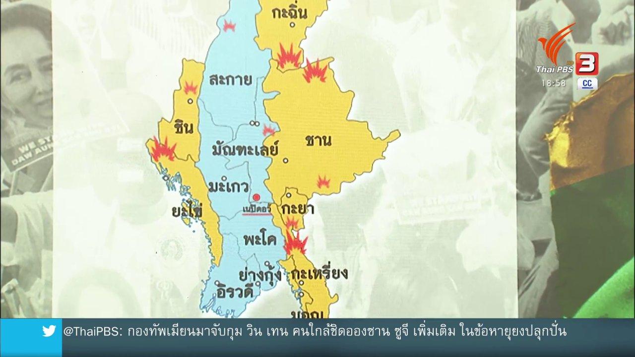 ข่าวค่ำ มิติใหม่ทั่วไทย - วิเคราะห์สถานการณ์ต่างประเทศ : รัฐประหารกับอนาคตสร้างสันติภาพในเมียนมา