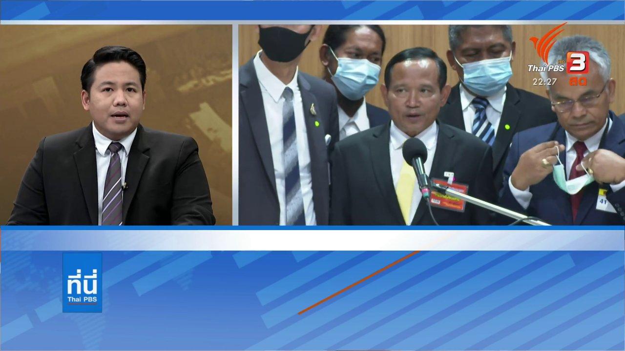 ที่นี่ Thai PBS - สมาชิกรัฐบาลชิงชัยเลือกตั้งซ่อม จ.นครศรีธรรมราช