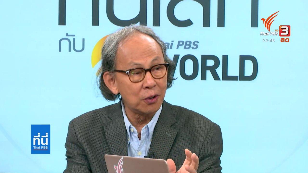 ที่นี่ Thai PBS - บทบาทอาเซียนต่อการรัฐประหารในเมียนมา