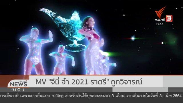 "MV ""จีนี่ จ๋า 2021 ราตรี"" ถูกวิจารณ์"