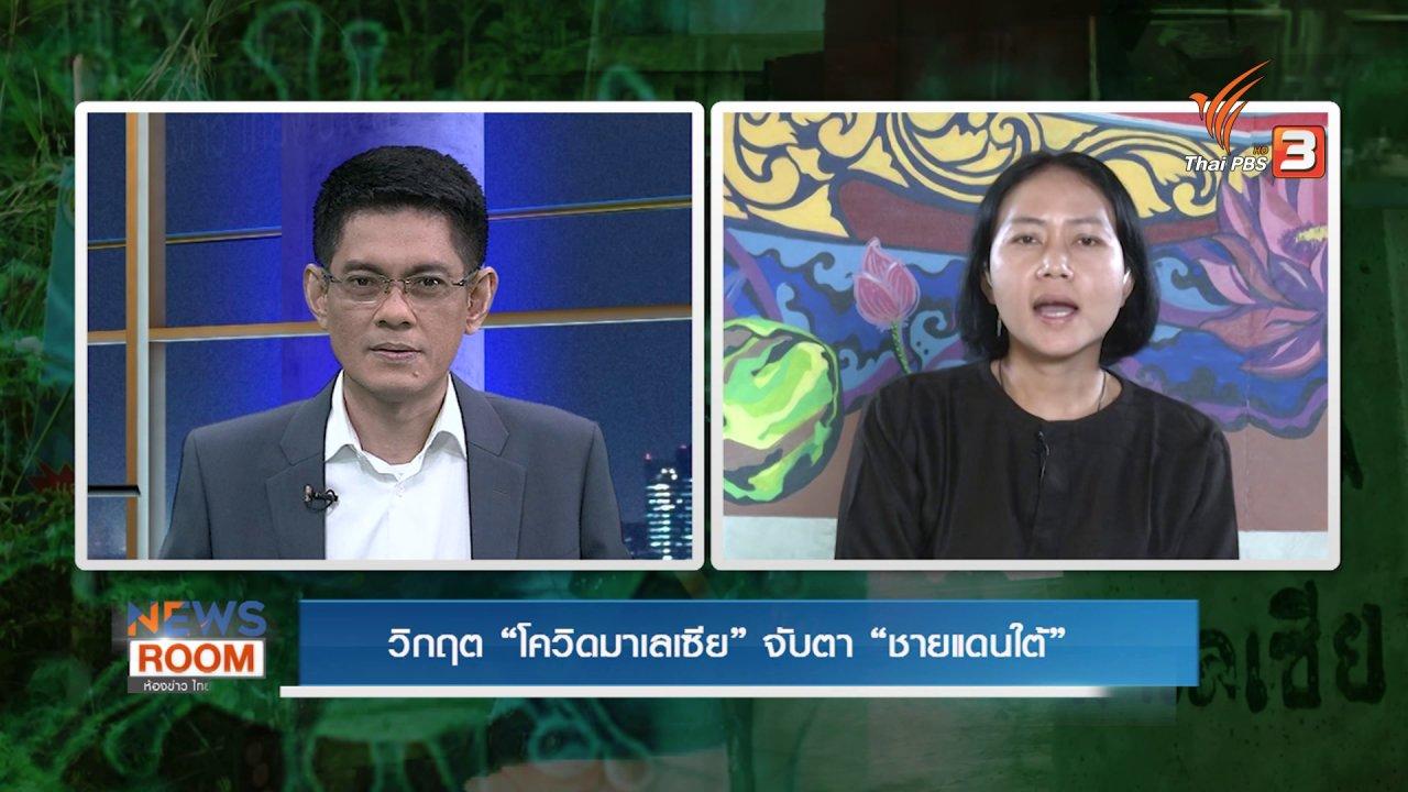 """ห้องข่าว ไทยพีบีเอส NEWSROOM - วิกฤต """"โควิดมาเลเซีย"""" จับตา """"ชายแดนใต้"""""""