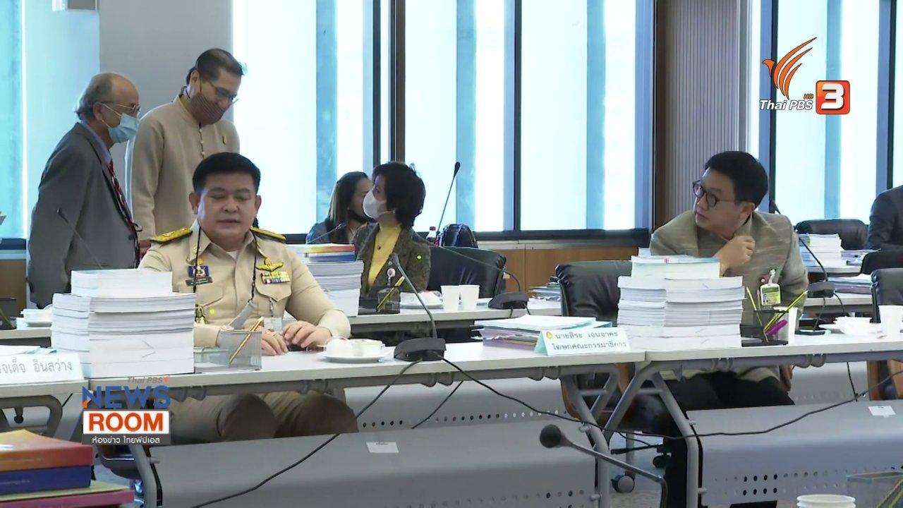 """ห้องข่าว ไทยพีบีเอส NEWSROOM - จับตา """"รอยร้าว"""" พรรคร่วมรัฐบาล ก่อน """"อภิปรายไม่ไว้วางใจ"""""""
