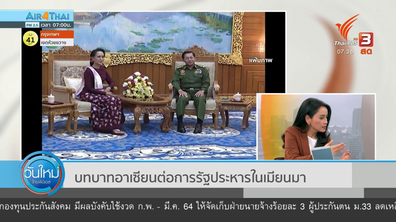 วันใหม่  ไทยพีบีเอส - ทันโลกกับ Thai PBS World : บทบาทอาเซียนต่อการรัฐประหารในเมียนมา