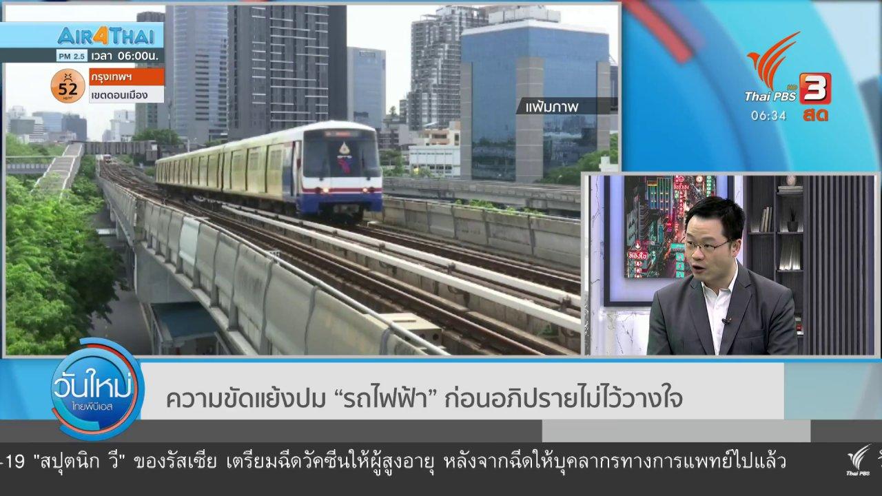 """วันใหม่  ไทยพีบีเอส - มุม(การ)เมือง : ความขัดแย้งปม """"รถไฟฟ้า"""" ก่อนอภิปรายไม่ไว้วางใจ"""