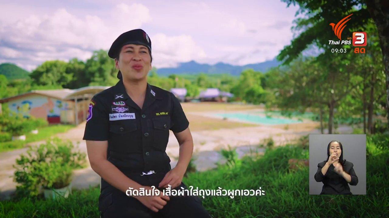 วันใหม่วาไรตี้ - แสงจากพ่อ สู่ความยั่งยืน : ครู ตชด. อาชีพที่ต้องปกป้อง รักษา และพัฒนาประเทศไทย