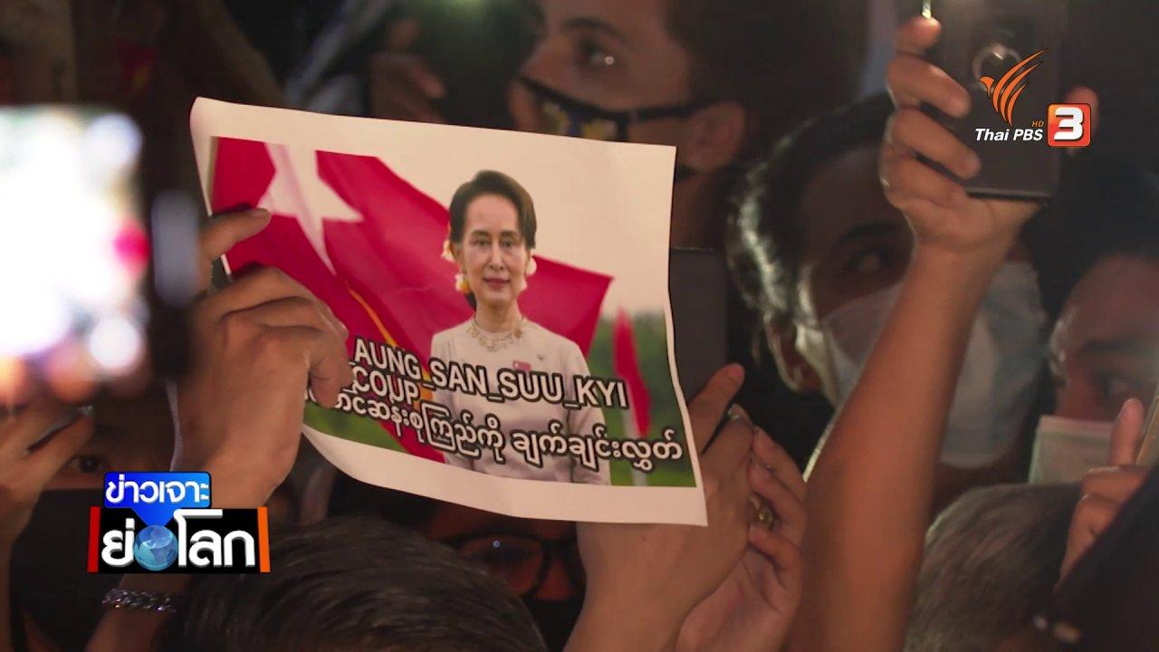 ข่าวเจาะย่อโลก - ฟังเสียงสะท้อนชาวเมียนมาในไทย กับการยึดอำนาจของกองทัพ