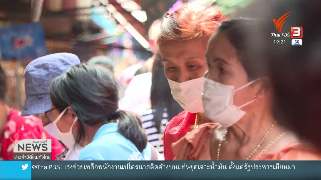 ข่าวค่ำ มิติใหม่ทั่วไทย - จับจ่ายตรุษจีน แบบ New normal