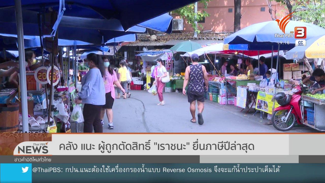 """ข่าวค่ำ มิติใหม่ทั่วไทย - คลัง แนะ ผู้ถูกตัดสิทธิ์ """"เราชนะ"""" ยื่นภาษีปีล่าสุด"""