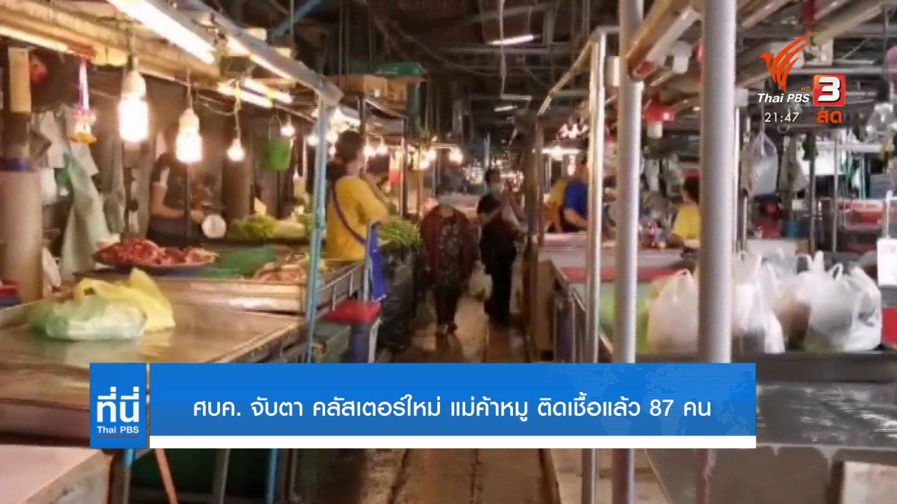 ที่นี่ Thai PBS - คลัสเตอร์แม่ค้าหมู สมุทรสงคราม ติดเชื้อแล้ว 87 คน