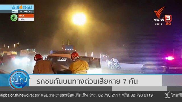 รถชนกันบนทางด่วนเสียหาย 7 คัน