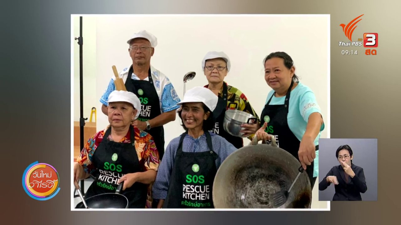 วันใหม่วาไรตี้ - ประเด็นสังคม : โครงการครัวรักษ์อาหาร ช่วยเหลือชุมชนในยามวิกฤตโควิด-19