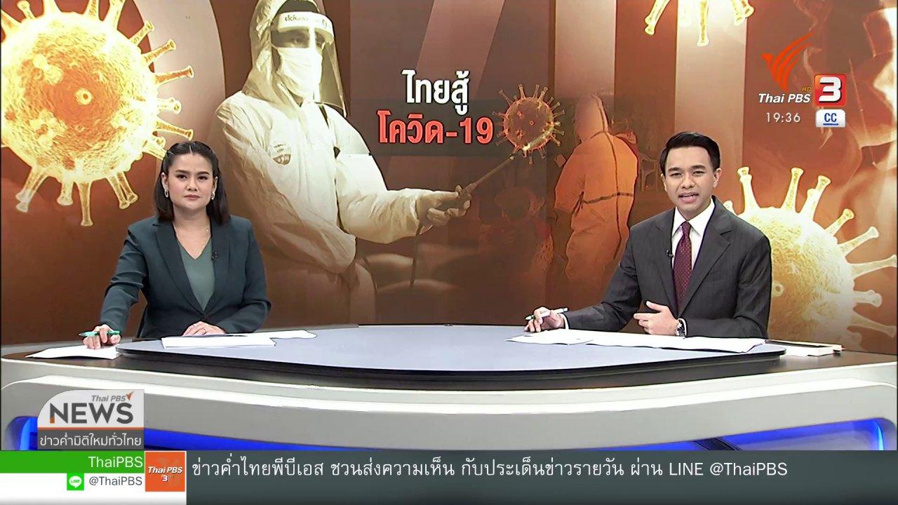 ข่าวค่ำ มิติใหม่ทั่วไทย - กัมพูชาเริ่มต้นฉีดวัคซีนโควิด-19