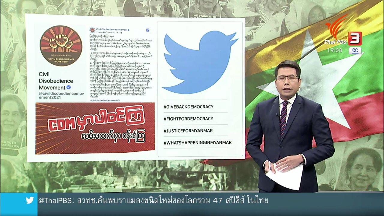 ข่าวค่ำ มิติใหม่ทั่วไทย - วิเคราะห์สถานการณ์ต่างประเทศ : ภาคประชาสังคมเมียนมาขับเคลื่อนต้านรัฐประหาร