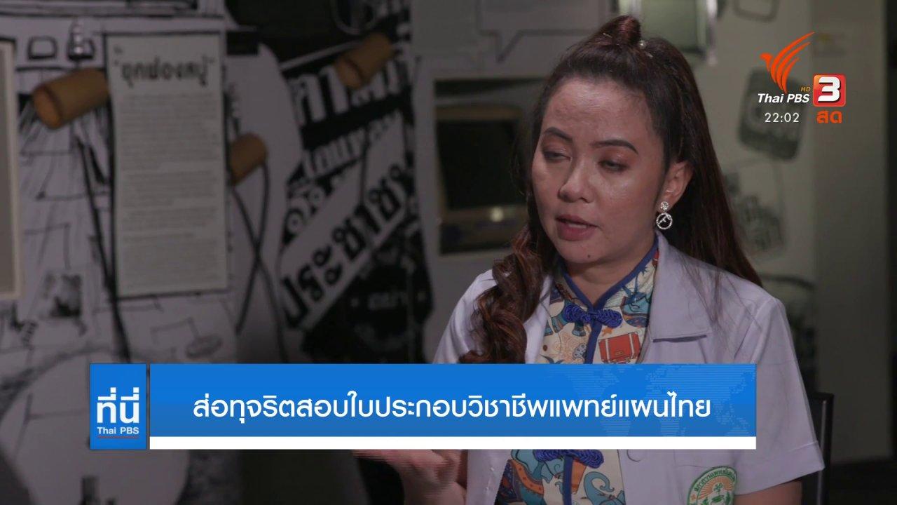 ที่นี่ Thai PBS - เปิดโปงข้อสอบวิชาชีพแพทย์แผนไทยซื้อ-ขายได้