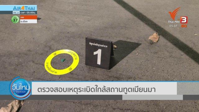 โฆษก ตร.เชื่อเหตุระเบิดใกล้สถานทูตเมียนมาสร้างสถานการณ์