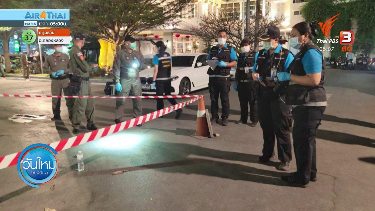 วันใหม่  ไทยพีบีเอส - ตรวจสอบเหตุระเบิดใกล้สถานทูตเมียนมา