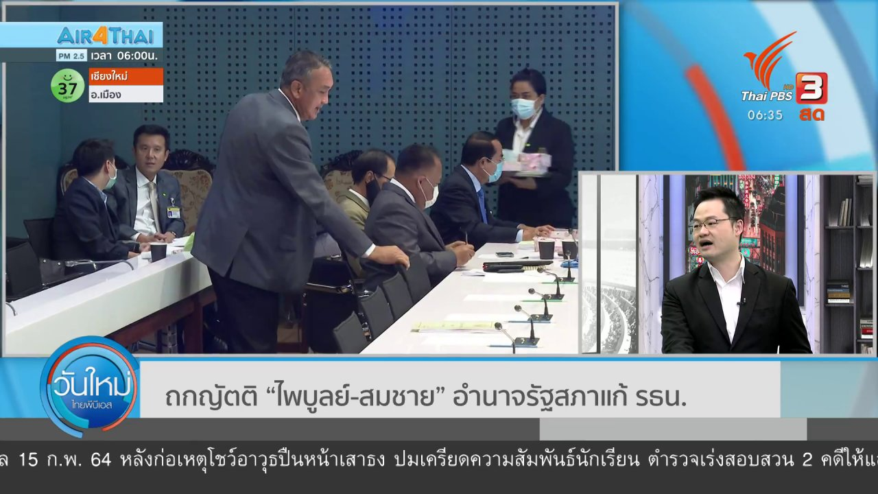 วันใหม่  ไทยพีบีเอส - มุม(การ)เมือง : ถกญัตติ ไพบูลย์-สมชายอำนาจรัฐสภาแก้ รธน.