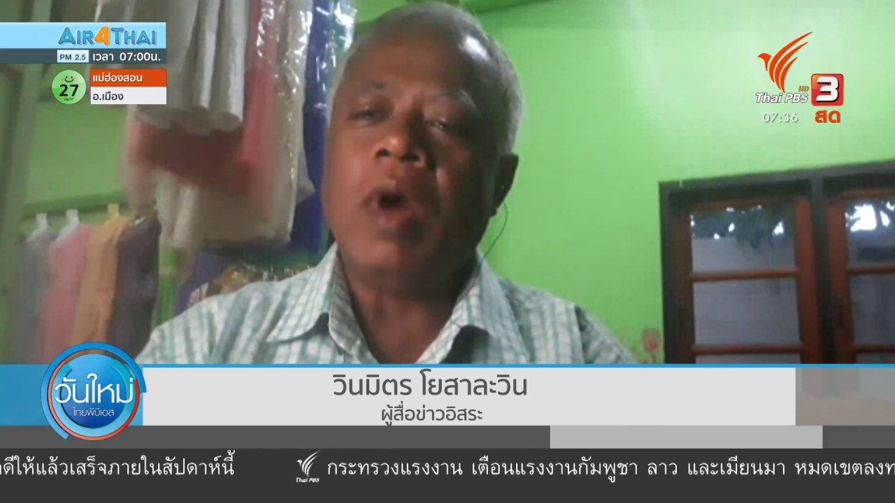 วันใหม่  ไทยพีบีเอส - ทันโลกกับ Thai PBS World : คนเมียนมาประท้วงหลายเมืองทั่วประเทศ
