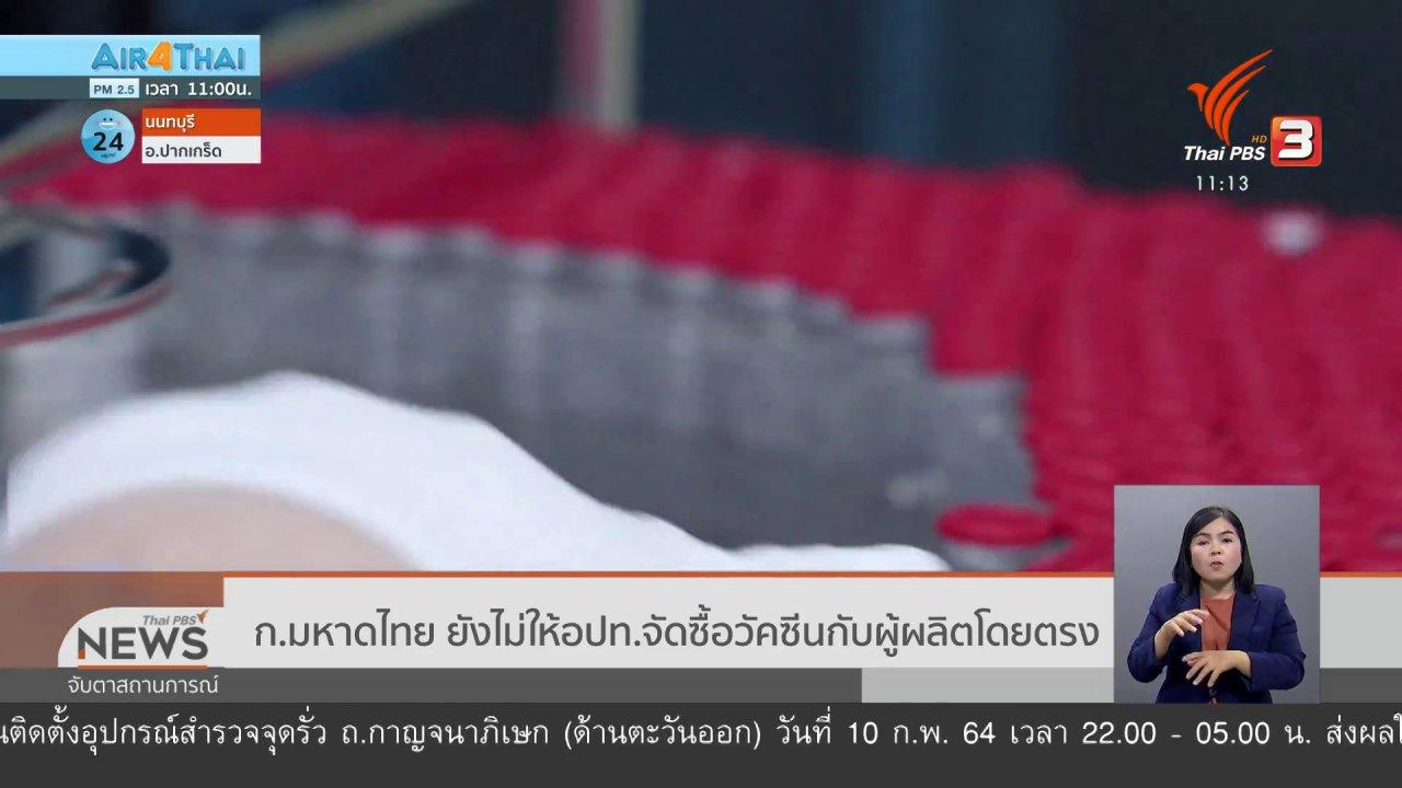 จับตาสถานการณ์ - ก.มหาดไทย ยังไม่ให้ อปท.จัดซื้อวัคซีนกับผู้ผลิตโดยตรง