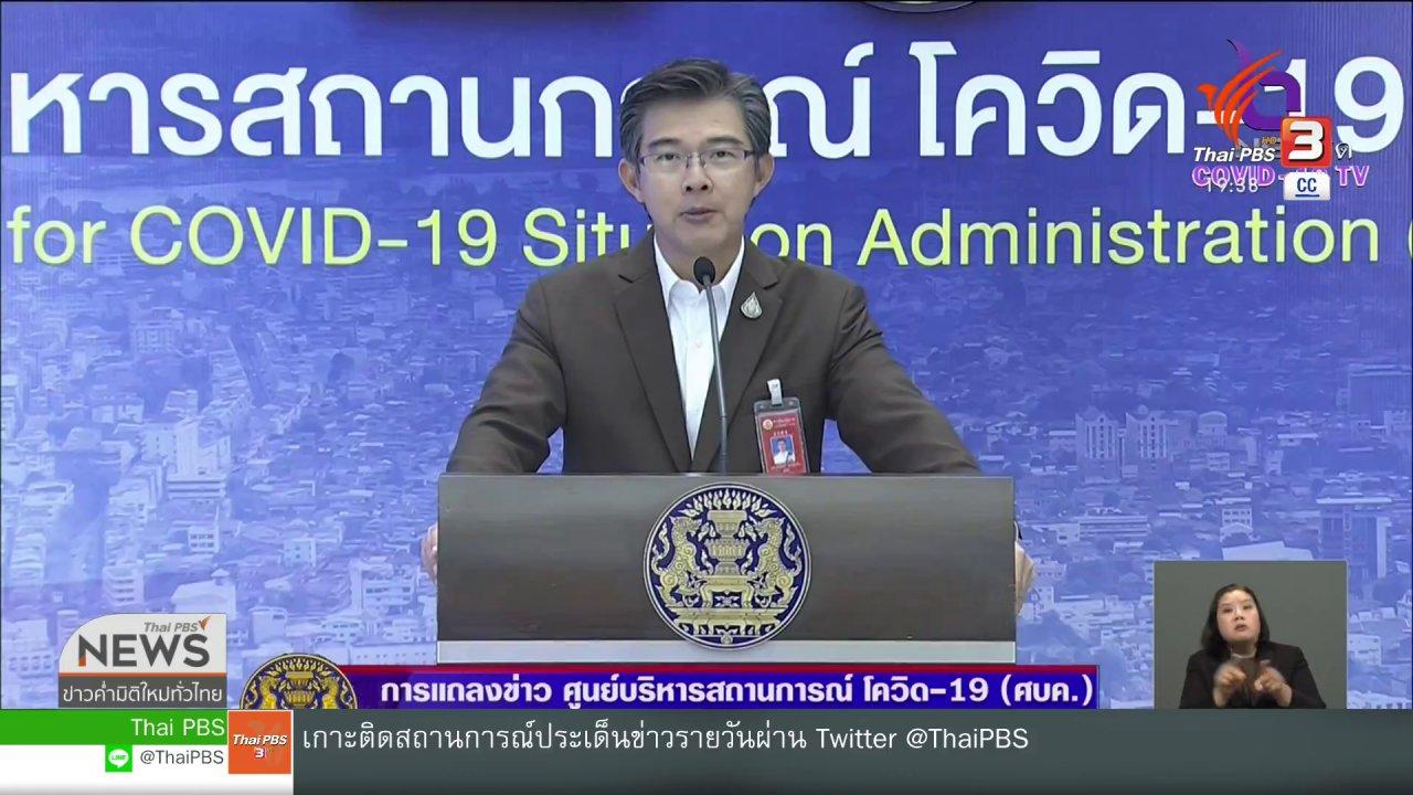 ข่าวค่ำ มิติใหม่ทั่วไทย - ศบค.ชี้แจงแม่ค้าหมูติดโควิด-19