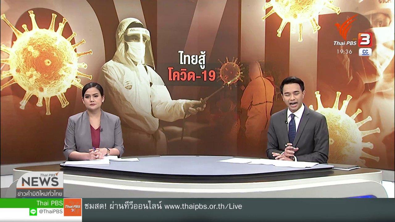 ข่าวค่ำ มิติใหม่ทั่วไทย - ผลสอบบ่อนระยองพบ จนท.รัฐเกี่ยวกว่า 10 คน
