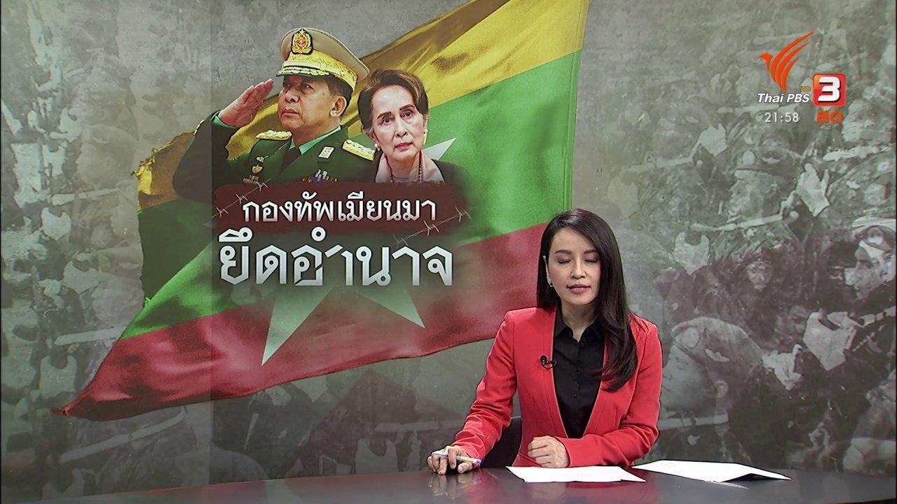 ที่นี่ Thai PBS - ปราบปรามการชุมนุมกรุงเนปิดอว์