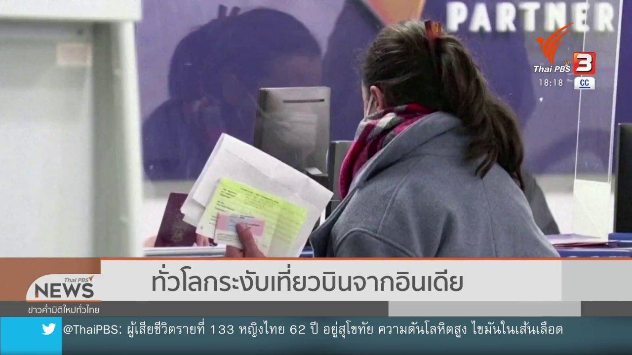 ข่าวค่ำ มิติใหม่ทั่วไทย - ทั่วโลกระงับเที่ยวบินจากอินเดีย