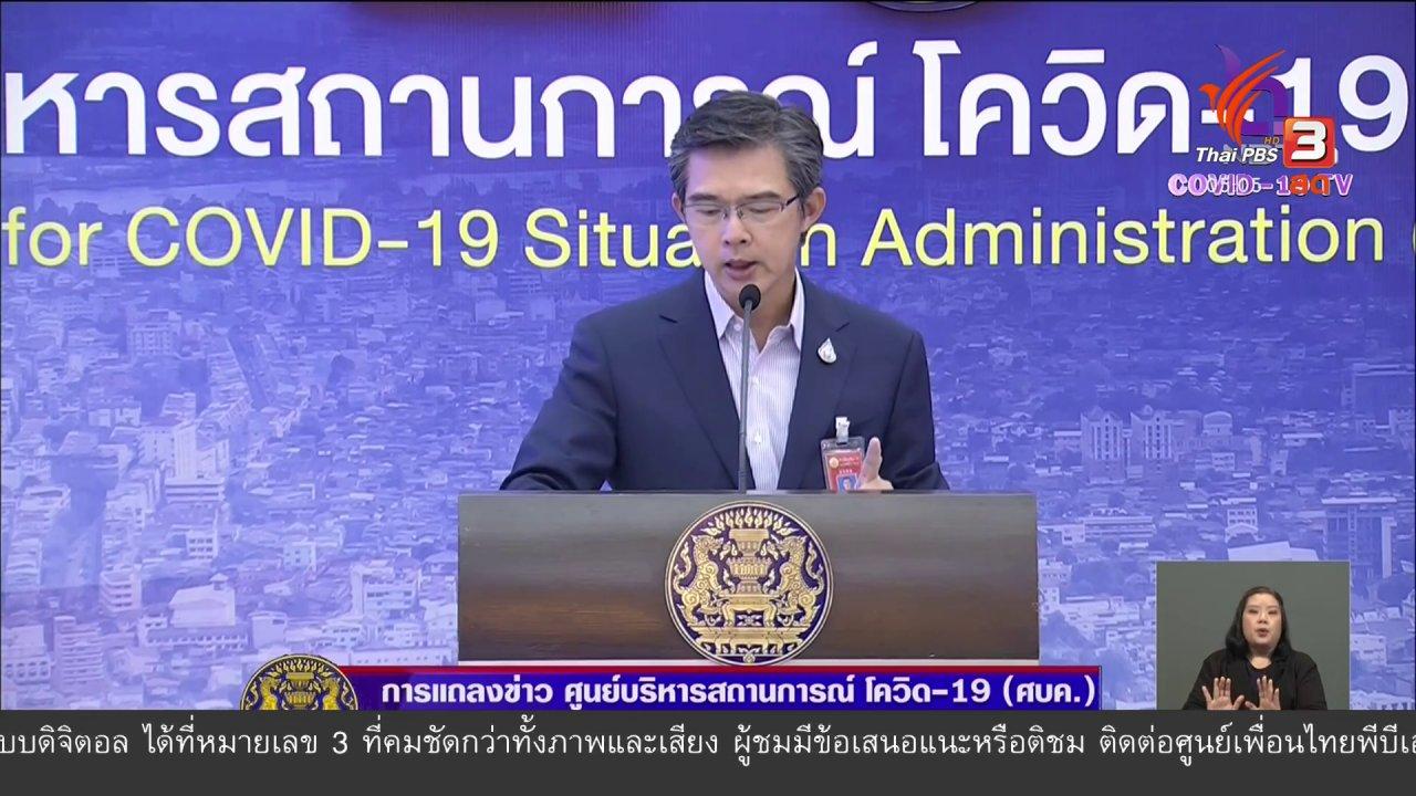วันใหม่  ไทยพีบีเอส - ชี้แจงข่าวชาวอินเดีย เช่าเหมาลำเข้าไทย