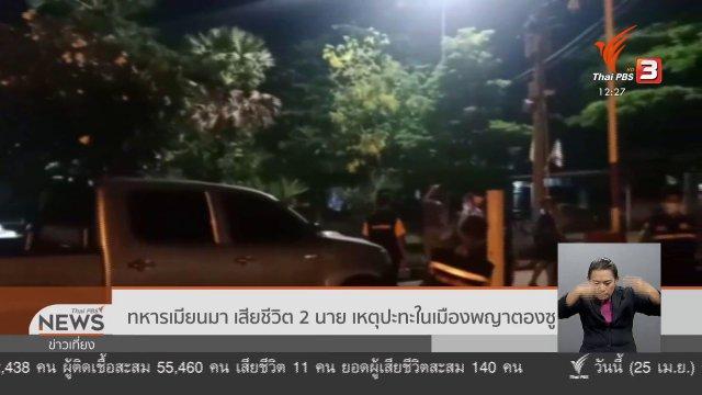 ทหารเมียนมา เสียชีวิต 2 นาย เหตุปะทะในเมืองพญาตองซู