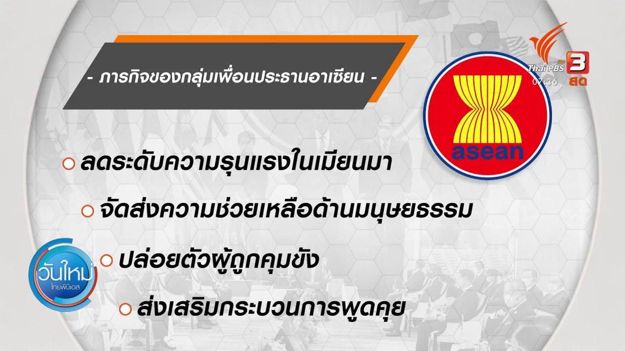 วันใหม่  ไทยพีบีเอส - ทันโลกกับ Thai PBS World : บทบาทไทยในการประชุมผู้นำอาเซียนเรื่องเมียนมา