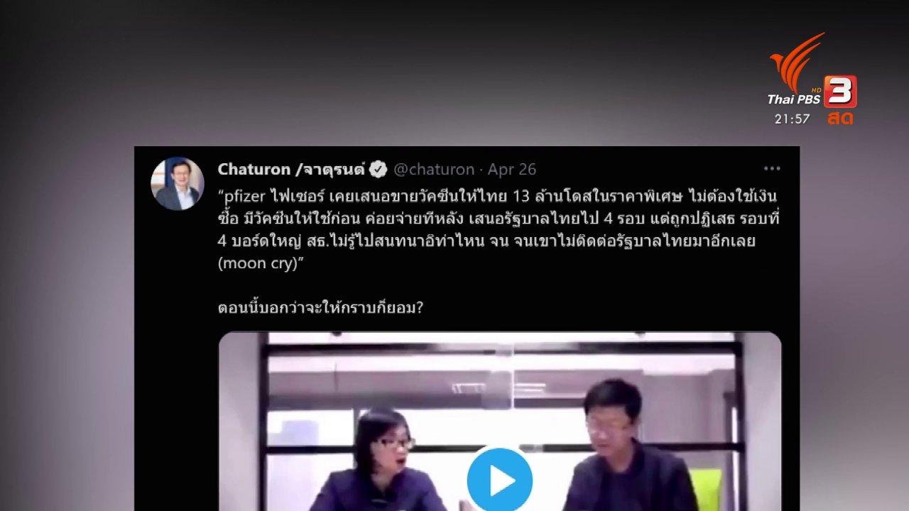 """ที่นี่ Thai PBS - """"อนุทิน"""" ชี้แจงข้อกล่าวหาไทยปฏิเสธซื้อวัคซีนไฟเซอร์"""