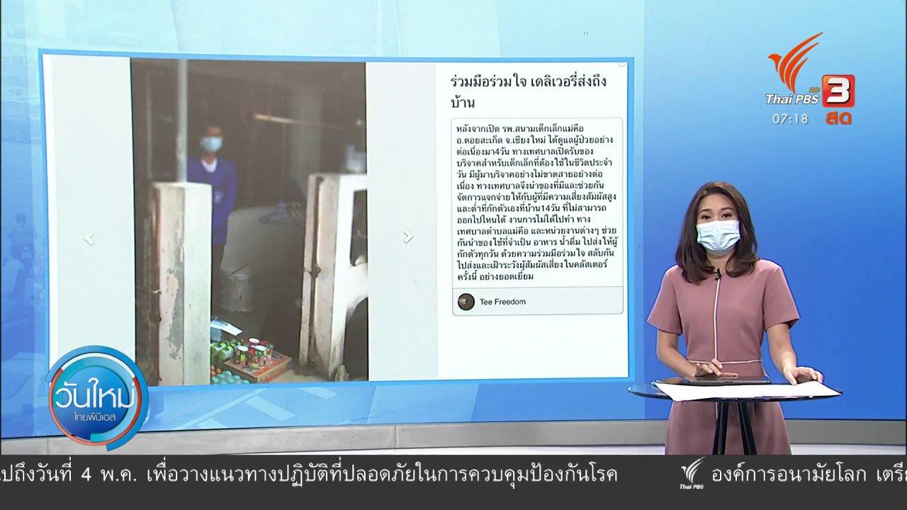 วันใหม่  ไทยพีบีเอส - C-Site Focus พิกัดข่าว : พลังชุมชนตำบลแม่คือ สู้โควิด-19