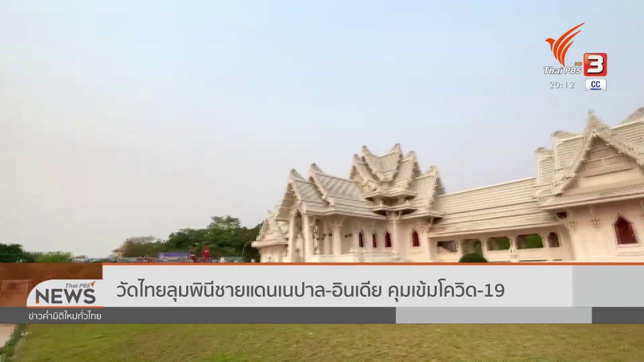 วัดไทยลุมพินีชายแดนเนปาล-อินเดีย คุมเข้ม COVID-19