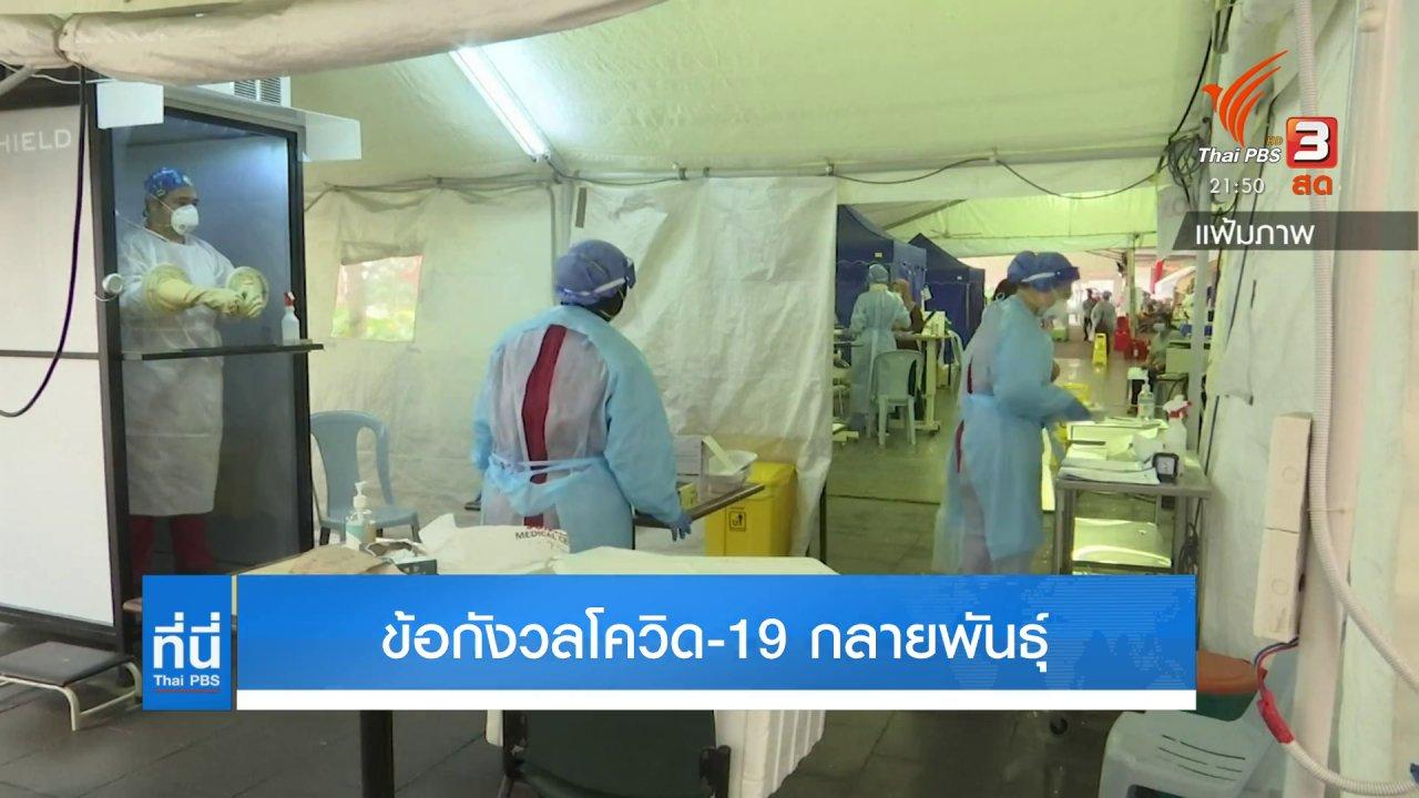 ที่นี่ Thai PBS - ข้อกังวลโควิด-19 กลายพันธุ์