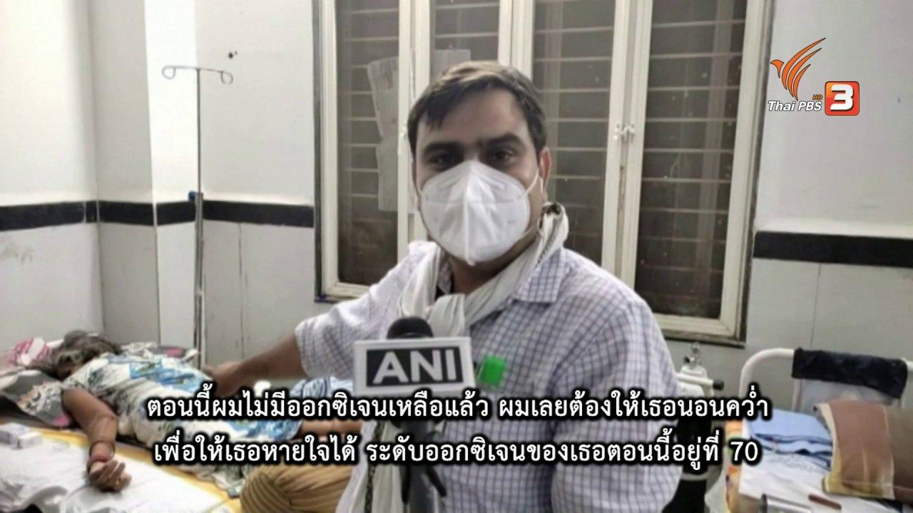 ที่นี่ Thai PBS - บทเรียนขาดแคลนออกซิเจนอินเดีย
