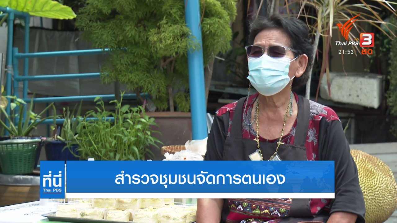 ที่นี่ Thai PBS - สำรวจชุมชนจัดการตนเอง