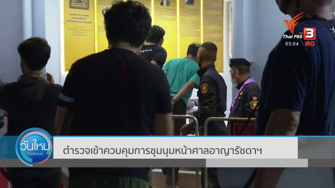 วันใหม่  ไทยพีบีเอส - ตำรวจเข้าควบคุมการชุมนุมหน้าศาลอาญารัชดาฯ