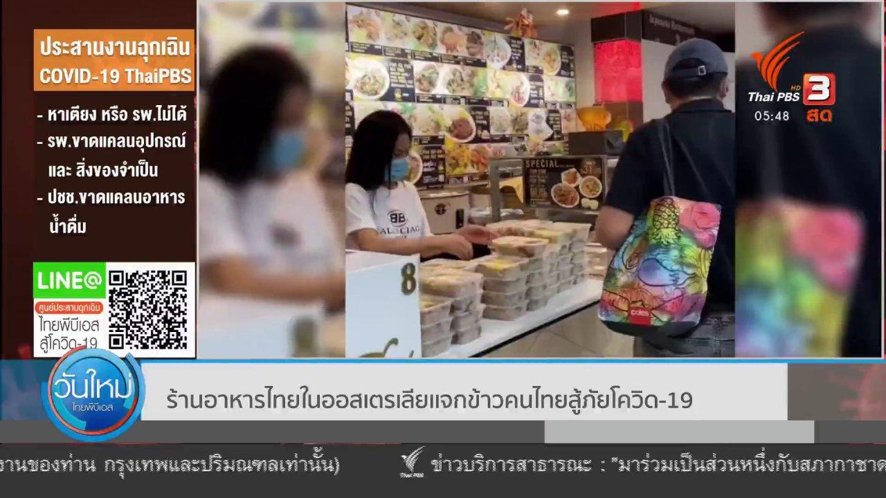 ร้านอาหารไทยในออสเตรเลียเเจกข้าวคนไทยสู้ภัย COVID-19