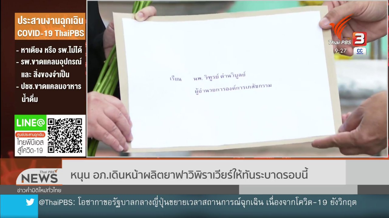 ข่าวค่ำ มิติใหม่ทั่วไทย - หนุน อภ.เดินหน้าผลิตยาฟาวิพิราเวียร์ให้ทันระบาดรอบนี้