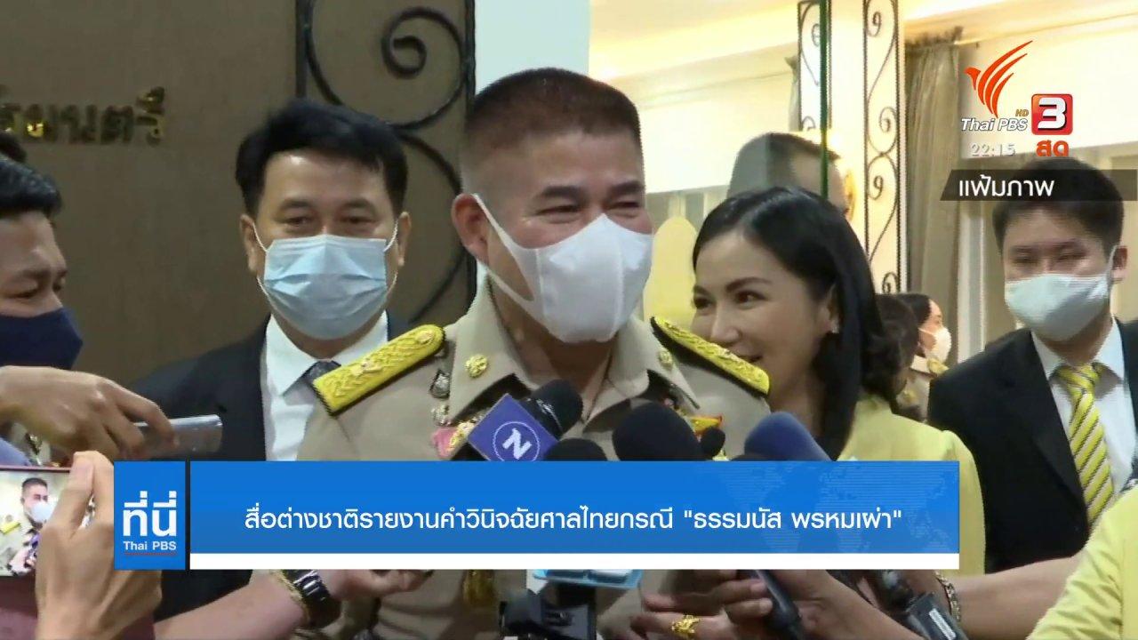 """ที่นี่ Thai PBS - สื่อต่างชาติรายงานคำวินิจฉัยศาลฯ กรณี """"ธรรมนัส"""""""