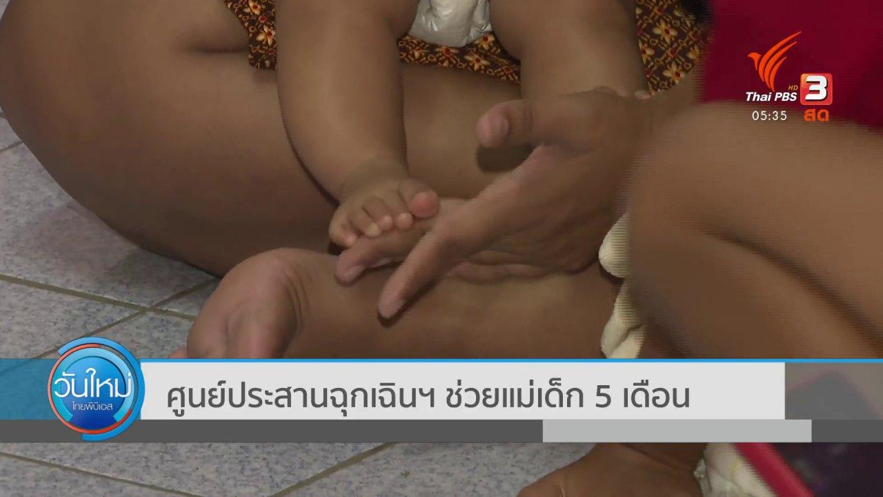 ศูนย์ประสานฉุกเฉินฯ ช่วยแม่เด็ก 5 เดือน