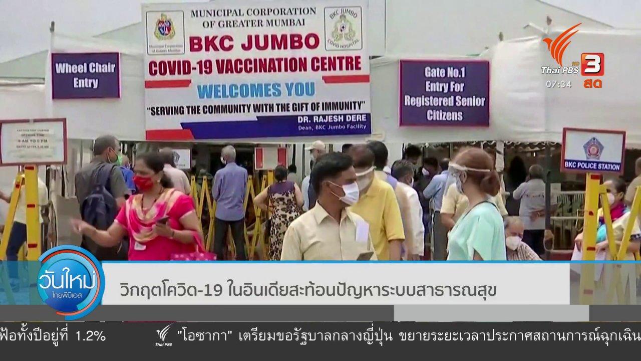 วันใหม่  ไทยพีบีเอส - ทันโลกกับ Thai PBS World : วิกฤตโควิด-19 ในอินเดียสะท้อนปัญหาระบบสาธารณสุข