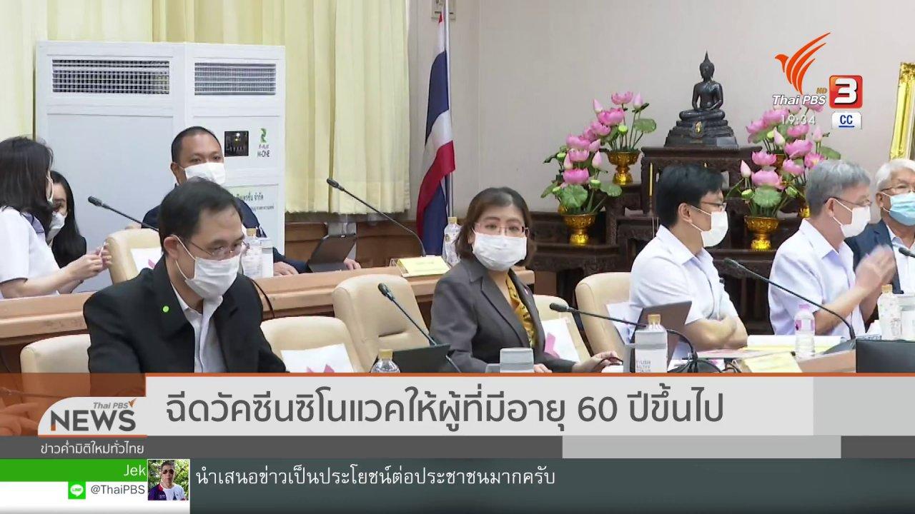 ข่าวค่ำ มิติใหม่ทั่วไทย - ฉีดวัคซีนซิโนแวคให้ผู้ที่มีอายุ 60 ปีขึ้นไป