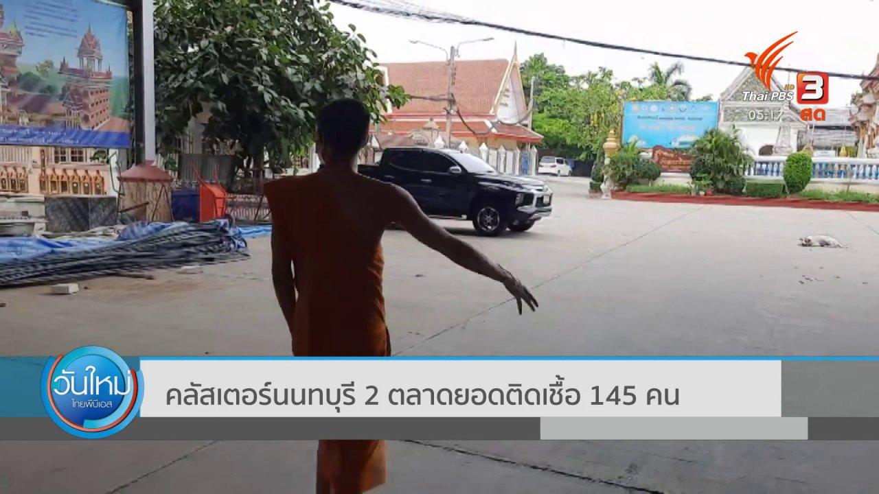 วันใหม่  ไทยพีบีเอส - คลัสเตอร์นนทบุรี 2 ตลาดยอดติดเชื้อ 145 คน