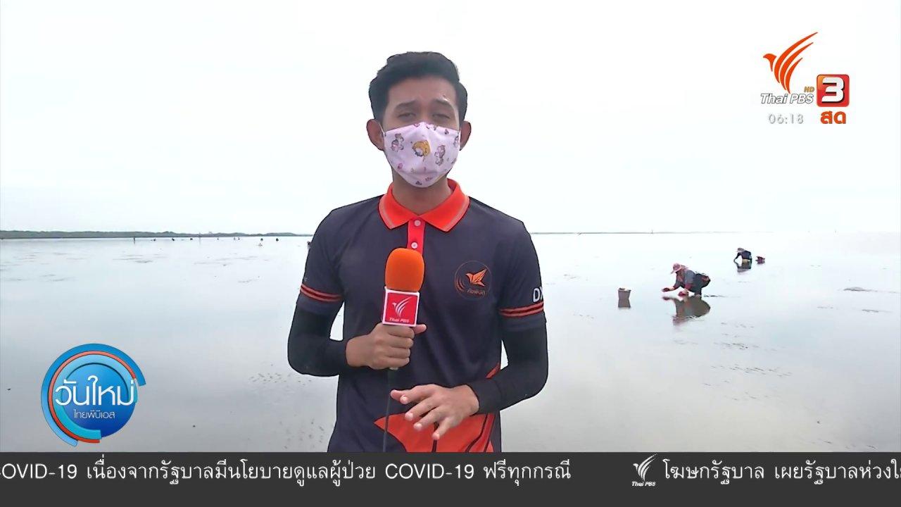 วันใหม่  ไทยพีบีเอส - 2 องศา ทำมาหากิน ดิน ฟ้า อากาศ : พายุส่งผล ขยะ - น้ำเสีย เกยดอนหอยหลอด