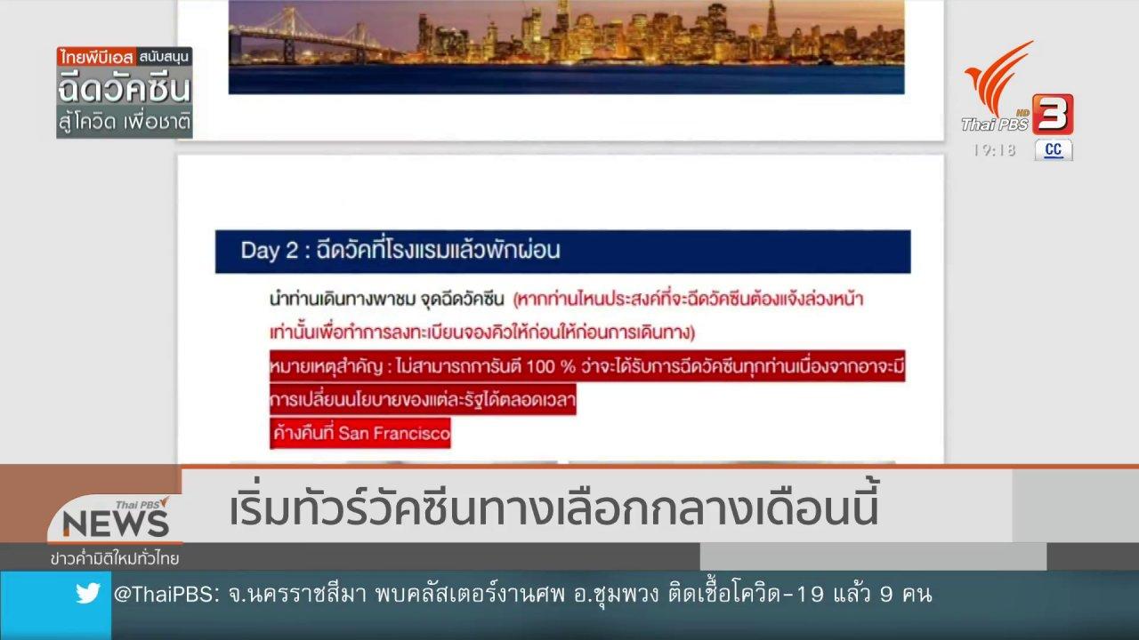 ข่าวค่ำ มิติใหม่ทั่วไทย - เริ่มทัวร์วัคซีนทางเลือกกลางเดือนนี้