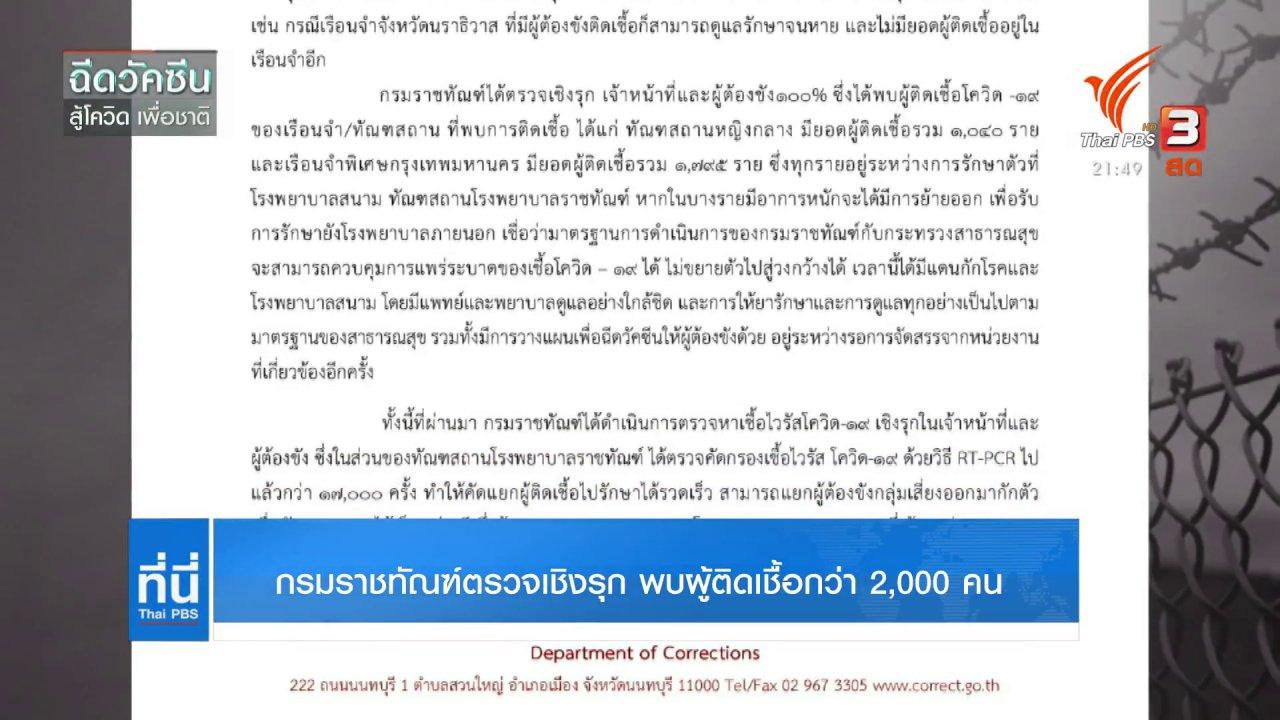 ที่นี่ Thai PBS - กรมราชทัณฑ์พบติดเชื้อในเรือนจำกว่า 2,000 คน