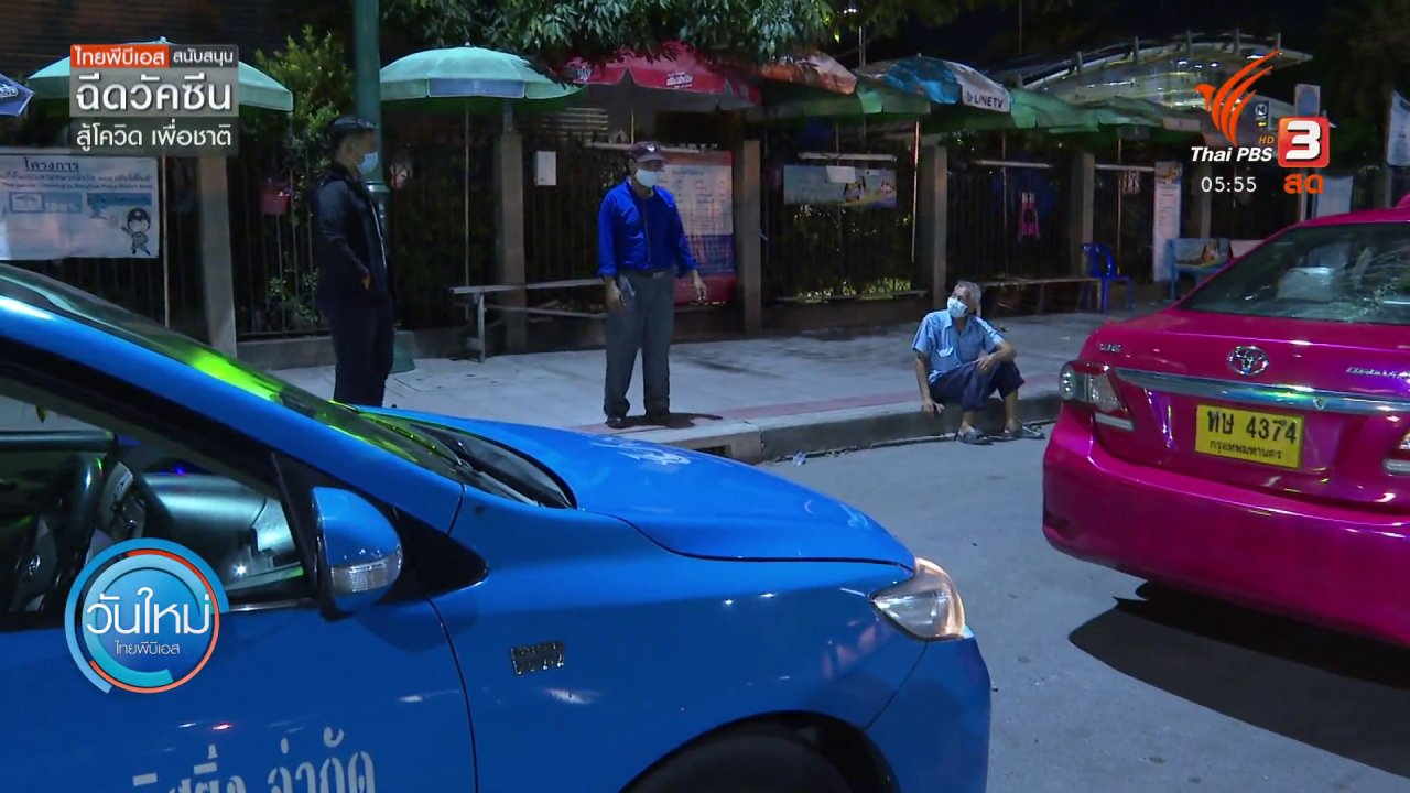 รถแท็กซี่กะดึก ไร้ผู้โดยสารช่วงโควิดระบาด